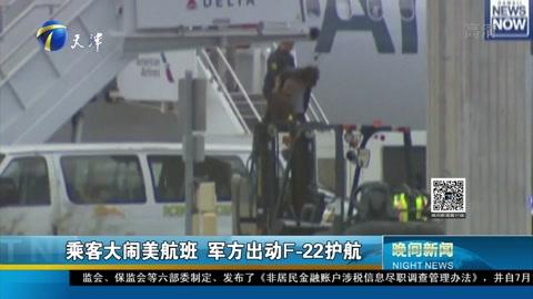 乘客大闹美航班  军方出动F-22护航