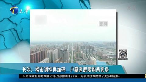 长沙:楼市调控再加码 户籍家庭限购两套房